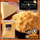 シーズニング パウダー チーズ 大容量 500g 混ぜて振って!味付けパウダー 送料無料 [ ポップコーン 粉 パウダー スパイス ポテト フライドポテト 味 文化祭 祭り 屋台 ]