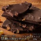 送料無料 割れチョコ スイート ショコラオレンジ 270g クーベルチュール使用 ケーキ チョコレート スイーツ 詰め合わせ