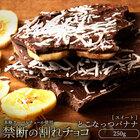 【送料無料】 割れチョコ スイート とこなっつバナナ 300g クーベルチュール使用 ケーキ チョコレート スイーツ 詰め合わせ