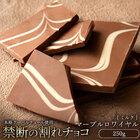 【送料無料】 割れチョコ ミルク マーブルロワイヤル(ミルク) 300g クーベルチュール使用 ケーキ チョコレート スイーツ 詰め合わせ