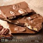【送料無料】割れチョコミルク ごろごろピーカンナッツ 240g クーベルチュール使用 ケーキ チョコレート スイーツ 詰め合わせ