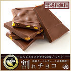 【送料無料】 割れチョコミルク ごろごろピスタチオ 240g クーベルチュール使用 ケーキ チョコレート スイーツ 詰め合わせ
