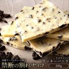【送料無料】 割れチョコ ホワイト クッキーバニラ 240g クーベルチュール使用 ケーキ チョコレート スイーツ 詰め合わせ