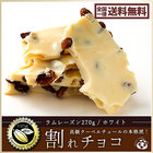 【送料無料】 割れチョコ ホワイト ラムレーズン 300g クーベルチュール使用 ケーキ チョコレート スイーツ 詰め合わせ