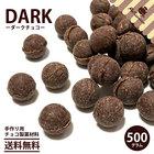 チョコレート 製菓材料 チョコペレット スイート 500g 送料無料