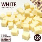 チョコレート 製菓材料 チョコペレット ホワイト 500g 送料無料