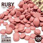 チョコレート 製菓材料 チョコペレット ルビー 500g 送料無料