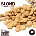 チョコレート 製菓材料 チョコペレット ゴールド 500g 送料無料