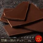 【送料無料】 割れチョコ ハイカカオ 72% 300g 訳あり クーベルチュール使用 チョコレート 訳あり スイーツ