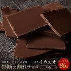 【送料無料】 割れチョコ ハイカカオ 86% 300g 訳あり クーベルチュール使用 チョコレート 訳あり スイーツ