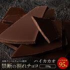 【送料無料】 割れチョコ ハイカカオ 95% 300g 訳あり クーベルチュール使用 チョコレート 訳あり スイーツ