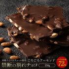【送料無料】 割れチョコ ごろごろアーモンド ( ハイカカオ 72% ) 300g 訳あり クーベルチュール使用 チョコレート 訳あり スイーツ