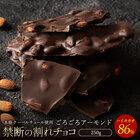 送料無料 割れチョコ ごろごろアーモンド ( ハイカカオ 86% ) 270g 訳あり クーベルチュール使用 チョコレート 訳あり スイーツ
