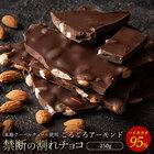 【送料無料】 割れチョコ ごろごろアーモンド ( ハイカカオ 95% ) 300g 訳あり クーベルチュール使用 チョコレート 訳あり スイーツ