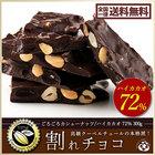 【送料無料】 割れチョコ ごろごろカシューナッツ ( ハイカカオ 72% ) 300g 訳あり クーベルチュール使用 チョコレート 訳あり スイーツ