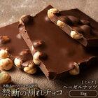 送料無料 割れチョコ 訳あり ミルク ごろごろヘーゼルナッツ 1kg クーベルチュール使用 送料無料 スイーツ 割れ チョコレート 業務用 大容量 1キロ 冷蔵便