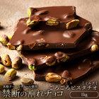 【予約販売】 送料無料 割れチョコ 訳あり ミルク ごろごろピスタチオ 1kg クーベルチュール使用 送料無料 スイーツ 割れ チョコレート 業務用 大容量 1キロ