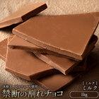 送料無料 割れチョコ 訳あり ミルク 1kg クーベルチュール使用 送料無料 ポイント消化 お試し スイーツ 割れ チョコ 洋菓子 チョコレート 業務用 大容量 1キロ 冷蔵便