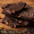 【予約販売】 送料無料 割れチョコ 訳あり スイートショコラオレンジ 1kg クーベルチュール使用 送料無料 スイーツ チョコレート 業務用 大容量 1キロ