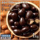 送料無料 アーモンドチョコレート ハイビター カカオ70%以上 アーモンドチョコ 1kg ナッツ アーモンド ハイカカオ チョコ スイーツ 冷蔵便配送