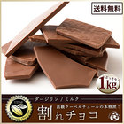 割れチョコ 訳あり ミルク ダージリン 1kg クーベルチュール使用 送料無料 スイーツ 割れ チョコレート 業務用 大容量 1キロ 冷蔵便