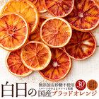 白日の国産ブラッドオレンジ 30g 無添加 砂糖不使用 国産 愛媛県産 ドライフルーツ オレンジ ブラッドオレンジ 柑橘 送料無料 お試し サイズ