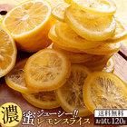 濃蜜ジューシーレモンスライス 120g 国産 愛媛県産 ドライフルーツ レモンスライス レモン 柑橘 送料無料 お試し サイズ