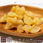 ドライフルーツ ドライペアー 850g 送料無料 ドライ フルーツ ペア― 梨 洋梨 乾燥果物 大容量 お徳用