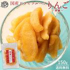 ドライフルーツ 送料無料 国産ドライフルーツ りんご 150g 国産 林檎 アップル 半生 りんご リンゴ 干しリンゴ 乾燥りんご ドライ フルーツ 乾燥フルーツ 国内加工 お試し サイズ 訳あり 食品
