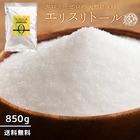 エリスリトール 850g[ エリスリトール とうもろこし 安心の国内加工品 送料無料 天然甘味料 無添加 糖質制限 ロカボ ダイエット ダイエット食品 ]