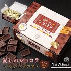 チョコレート 送料無料 愛しのショコラ ハイカカオ チョコレート カカオ70% ナポリタン チョコ [ わけあり スイーツ タブレット チョコ 訳あり 大容量 ギフト チョコレート 業務用 板チョコ ]
