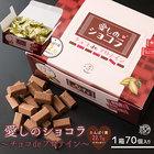 チョコレート 送料無料 愛しのショコラ チョコdeプロテイン チョコレート ナポリタン チョコ プロテイン配合 [ わけあり スイーツ タブレット チョコ 訳あり 大容量 ギフト チョコレート 業務用 板チョコ ]