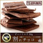 【完了】 送料無料 お試し 割れチョコ 50g 訳あり ミルク ザッハトルテ クーベルチュール使用 送料無料 スイーツ 割れ チョコレート