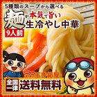 【送料無料】冷やし中華 麺が本気で旨い生冷し中華 9人前 選べるタレ付き 胡麻だれ かぼす シークワーサー お取り寄せ