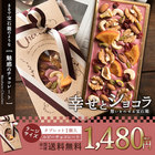 バレンタイン チョコ 2019 ギフト【予約】 ルビーチョコレート 想いをのせる宝石箱 「幸せとショコラ」 タブレット型 マンディアンチョコ 内祝い チョコレート