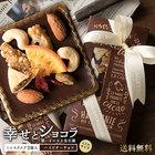 ホワイトデー チョコ 2020 送料無料 ハイビターチョコ 想いをのせる宝石箱「幸せとショコラ」 ミニスクエア型2個 マンディアンチョコ 内祝い チョコレート
