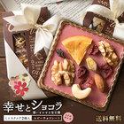 送料無料 ルビーチョコレート 想いをのせる宝石箱 「幸せとショコラ」 ミニスクエア型 マンディアンチョコ 内祝い チョコレート