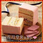 チョコレートケーキ チョコ ルビーチョコレート ルビーチョコを使用したチョコレートケーキ キューブケーキ 送料無料 チョコ チョコレート
