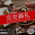 送料無料 ハイビターチョコレート 想いをのせる宝石箱 「幸せとショコラ」 ミニハート型 20個セット マンディアンチョコ ギフト スイーツ