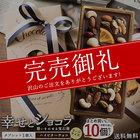 送料無料 ハイビターチョコ 想いをのせる宝石箱「幸せとショコラ」タブレット型10個セット マンディアンチョコ 内祝い チョコレート