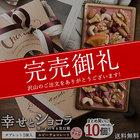 送料無料 ルビーチョコレート 想いをのせる宝石箱 「幸せとショコラ」 タブレット型10個セット マンディアンチョコ 内祝い チョコレート