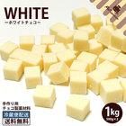 チョコレート 製菓材料 チョコペレット ホワイト 1kg(500g×2) 送料無料