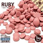 チョコレート 製菓材料 チョコペレット ルビー 1kg(500g×2) 送料無料