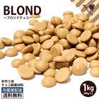 チョコレート 製菓材料 チョコペレット ゴールド 1kg(500g×2) 送料無料