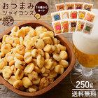 【送料無料】味付き ジャイアントコーン 250g 全8種類から選べる おつまみジャイコンズ ジャイコン トウモロコシ お試し グルメ