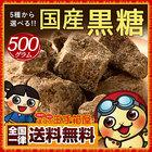 【送料無料】黒糖 5種類から選べる 黒糖固形 500g