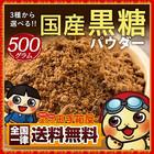 【送料無料】粉末黒糖 黒糖 3種類から選べる 粉末黒糖 500g(250g×2)
