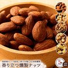 【送料無料】ナッツ 5種類から選べる 桜チップの本格燻製ナッツ アーモンド カシュー ピーナッツ シャイアントコーン くるみ