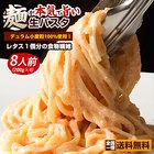 【ポイント交換】麺が本気で旨い讃岐生パスタ 2種類から選べる讃岐の生パスタ 10食分(200gx5) 食物繊維入り【送料無料】