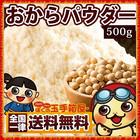 おからパウダー 乾燥おから 500g 乾燥 ドライ 大豆 送料無料